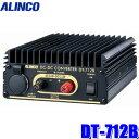 DT-712B アルインコ DC/DCコンバーター デコデコ DC24V→DC12V...