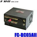 FC-DC05AII FRC ファーストコム DC/DCコンバーター デコデコ ...