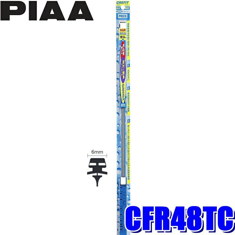 ウィンドウケア, ワイパーゴム CFR48TC PIAA 475mm 32 6mm