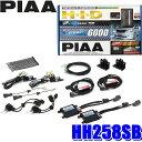 HH258SB PIAA HB3/HB4 フォグランプ用HIDコンバージョンキット ホワイトブルー光 アルスター 6000K 25Wバラスト・ハーネス・バルブ左右セット 車検対応