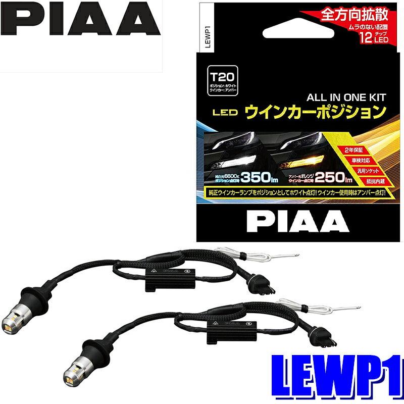 ライト・ランプ, ウインカー・サイドマーカー LEWP1 PIAA LED T20 6600K 350lm250lm