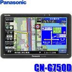 CN-G750Dパナソニックゴリラ7インチWVGA/ワンセグTV/Gジャイロ搭載16GBSSDポータブルナビゲーション