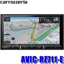 AVIC-RZ711-E カロッツェリア 楽ナビ 7インチHDフルセグ地デジ/DVD/USB/SD/Bluetooth/HDMI 180mm2DINサイズカーナビ [HDMI出力専用モデル]