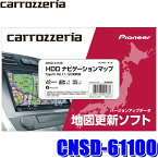 CNSD-61100 パイオニア正規品 カロッツェリア 2021年夏版 地図更新ソフト サイバーナビ99系/77系/09系/07系対応