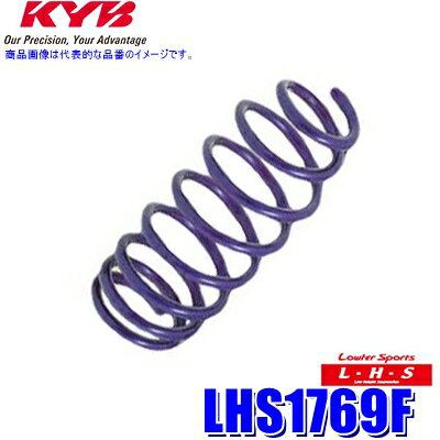サスペンション, スプリング LHS1769F KYB LHS ()