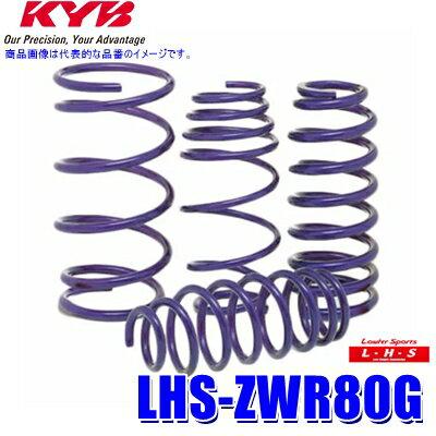 サスペンション, スプリング LHS-ZWR80G KYB LHS ()