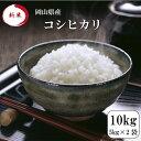 お米 10kg 岡山県産コシヒカリ 10kg(5kg×2袋) 令和元年産 送料無料
