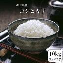 令和2年産 お米 10kg 岡山県産コシヒカリ 10kg(5kg×2袋) 送料無料 1