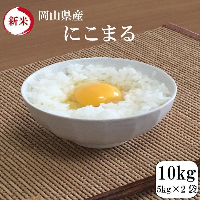 新米 令和元年産 お米 10kg 送料無料 岡山県産にこまる10kg(5kg×2袋)...
