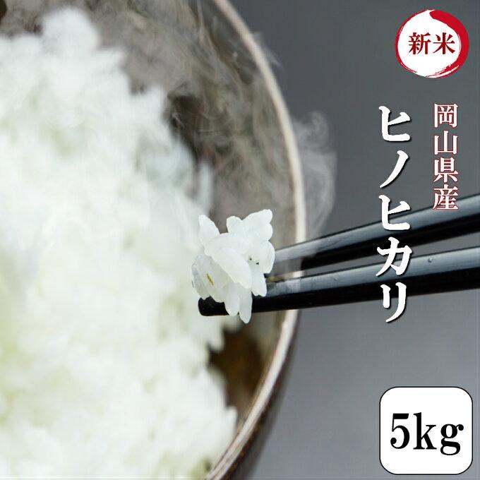 お米 5kg 送料無料 令和元年産 岡山県産ヒノヒカリ 5kg 1袋...