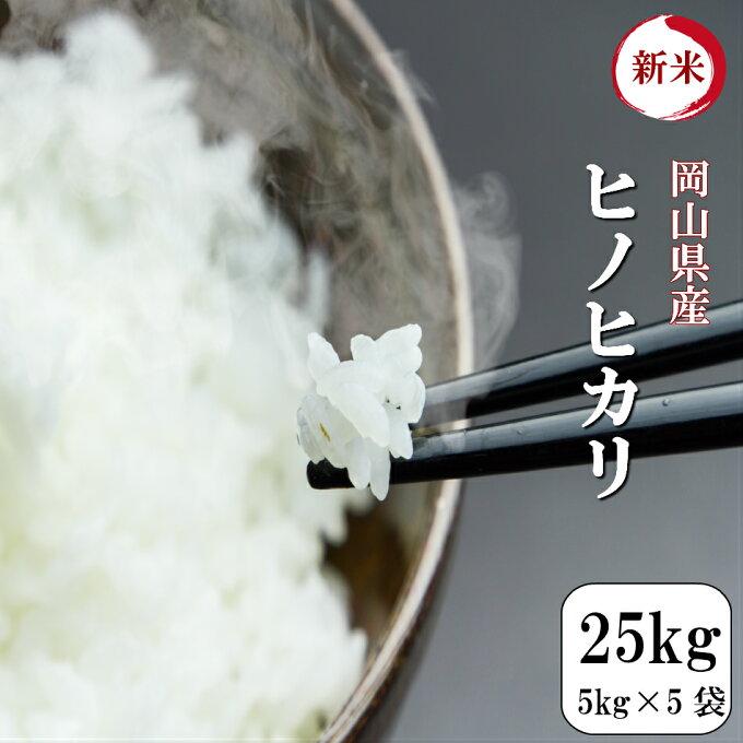お米 25kg 送料無料 令和元年産 岡山県産ヒノヒカリ 25kg(5kg×5袋)...