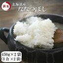 令和元年産 新米 ポイント消化 送料無料 お試し お米 食品 安い 1kg以下 北海道産ななつぼし 900g【450g(3合)×2袋】メール便