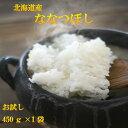 ポイント消化 送料無料 お試し お米 食品 安い 1kg以下 北海道産ななつぼし 450g(3合)1袋 平成30年産 メール便