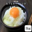 お米 5kg 送料無料 国内産ヒノヒカリブレンド 5kg 1...