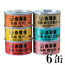 吉野家 缶飯(国産) 非常食用保存食6種6缶セット 送料無料