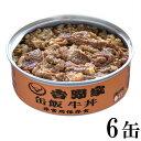 【エントリーでP10倍】 吉野家 缶飯(国産) 牛丼 非常食
