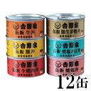 吉野家 缶飯(国産) 非常食用保存食6種12缶セット 送料無