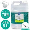アルコール消毒液 業務用 5L 高濃度75% (vol%) 日本製 手指消毒 70%以上 大容量 除