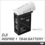 Inspire1専用バッテリーTB48(22.8V/5,700mAh)