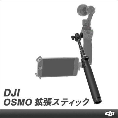 DJI OSMO用 拡張スティック