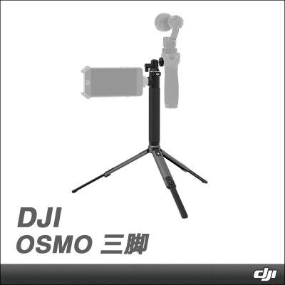 DJI OSMO用 三脚