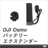 DJIOSMO用拡張スティック