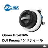 OsmoPro/RAW-DJIFocusハンドホイール