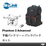 Phantom3Professional(予備バッテリー+バックパックセット)