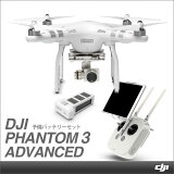 Phantom3Advanced