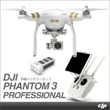 Phantom3Professional