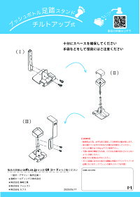 【ステンレス製】プッシュボトル足踏スタンド【PAS-001-ST】簡易組立式フットペダル式の消毒液スタンド(容器なし)