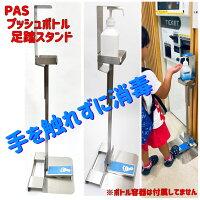 【ステンレス製】プッシュボトル足踏スタンド【PAS-001-SD】