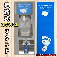 【ステンレス製】プッシュボトル足踏スタンド【本体】PAS-001-ST簡易組立式、フットペダル式の消毒液スタンド(容器なし)