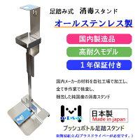 【ステンレス製】プッシュボトル足踏スタンド【本体】PAS-001-ST簡易組立式、フットペダル式の消毒スタンド(容器なし)