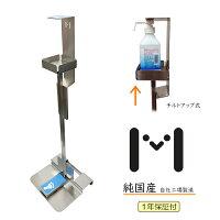 ステンレス製消毒スタンドペダル式純日本製