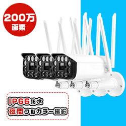 防犯カメラWIFIワイヤレス監視カメラ屋外IP66防水1080P家庭用屋内用遠隔監視動体検知双方向音声通話可能日本語アプリ対応日本語説明書付き【ss-hktf1】
