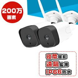 防犯カメラワイヤレス監視カメラ屋外IP66防水1080P遠隔監視動体検知双方向音声通話可能日本語アプリ対応日本語説明書付き【ss-hktr5】