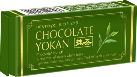【Imuraya/井村屋】 Chocolate Yokan Maccha / チョコレートようかん 抹茶