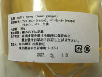 【ヤマトDM便のみ】【NUTTYHONEY/ナッティーハニー】LemonGingerGEL/レモンジンジャージェル【代引不可】