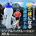 楽天【郵便+送料無料】シンプル ハイドレーション ボトル (368ml) / Simple Hydration bottle 13oz<代引不可>