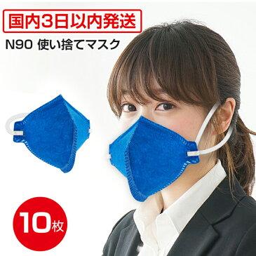 「在庫あり」デルタプラス マスク 10枚 折りたたみタイプ 使い捨て DELTA PLUS マスク PM2.5対応 大人用 防護 花粉 防塵 不織布 男女兼用 mask ますく N90 DS1 FFP1同等品 使い捨て 個包装 送料無料 返品不可
