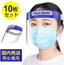 蒸れない フェイスシールド 在庫あり 10枚セット 顔面保護マスク フェイスカバー Mask 透明マスク 洗え...