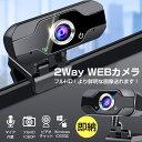 webカメラ マイク内蔵 windows10 フルHD 10