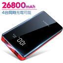 「10倍ポイント」「楽天1位」「最新版」モバイルバッテリー 大容量 26800mAh 急速充電 LE