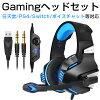 ゲーミングヘッドセット ps4 ヘッドホン Gaming Headset ゲーミングヘッドホン ヘ...