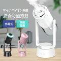 コードレスで使えるUSB充電式の卓上加湿器!女子向けのかわいいデザインのおすすめは?