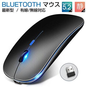 「楽天1位」「最新版 Bluetooth5.2」ワイヤレスマウス USB充電式 マウス 薄型 静音 軽量 光学式 高精度 2.4GHz 3段調節可能DPI 有線マウス 無線マウス 有線 無線両対応 Mac/Windows/PC/Laptop/Macbookなど多機種対応 在宅勤務 オフィス 出張 に最適 2021