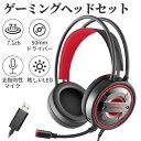 ゲーミングヘッドセット ps4 ヘッドホン Gaming Headset ヘッド セット 7.1バー