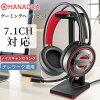 ゲーミングヘッドセット ps4 ヘッドホン 7.1chサラウンド Gaming Headset ヘッド ...