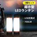 ランタン ledライト 充電式 2個セット ハンディライト
